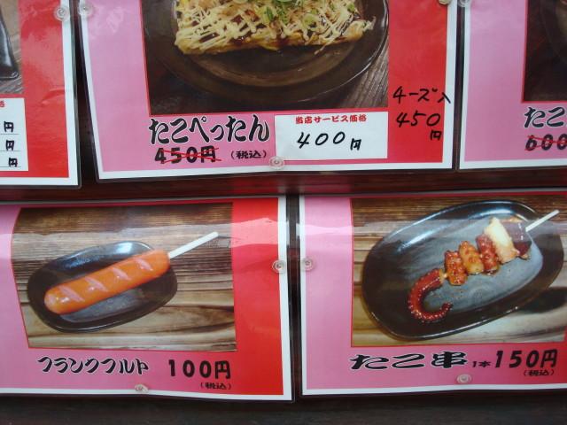 Hot Dog Shop Narita