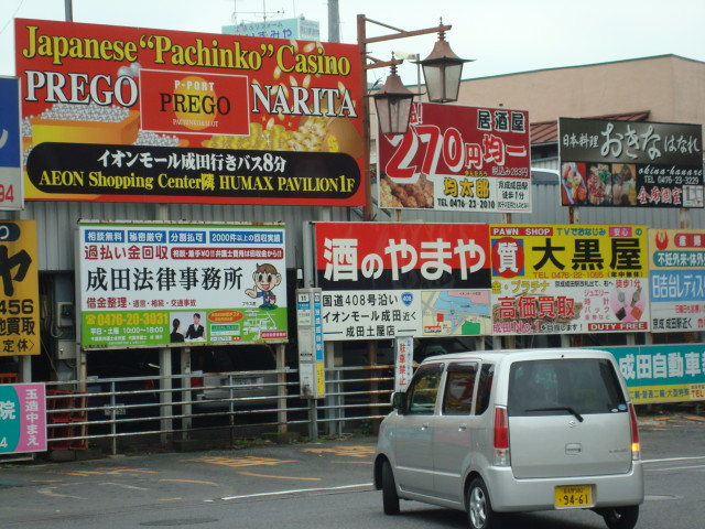 Narita Town Billboard